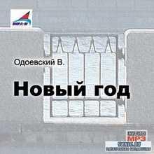 Одоевский Владимир - Новый год (аудиокнига)