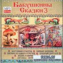 Бабушкины сказки 3 (аудиокнига)