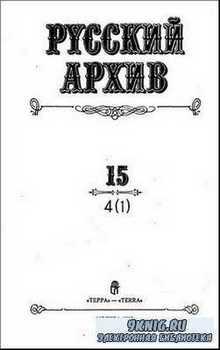 Русский архив. Терра. Том 15 (4-1). Битва под Москвой. Документы и материал ...