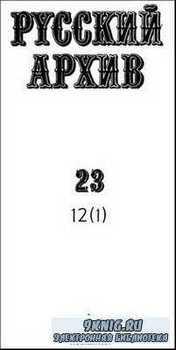 Русский архив. Терра. Том 23 (12-1). Генеральный штаб в годы ВОВ: документы ...
