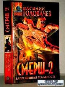 Василий Головачев: Смерш-2 (Запрещенная реальность-1)