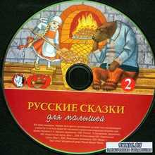 Русские сказки для малышей. Часть 2 (аудиокнига)