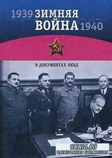 Зимняя война 1939-1940 гг. в документах НКВД. По материалам Архива Управлен ...
