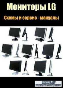 Мониторы LG. Схемы и сервис-мануалы