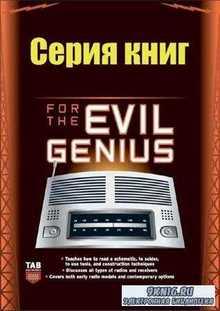 """Серия книг """"Evil Genius"""""""