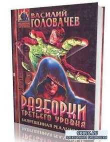 Василий Головачев. Разборки третьего уровня (Запрещенная реальность – 3)