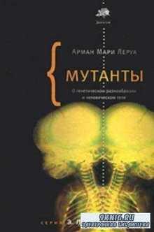 Мутанты. О генетическом разнообразии и человеческом теле