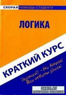 Краткий курс по логике: учебное пособие
