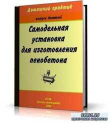 Самодельная установка для изготовления пенобетона | 2010 | RUS | PDF