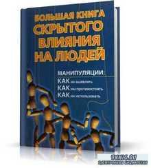 Большаков А. - Большая книга скрытого влияния на людей | 2007 | RUS | PDF