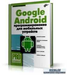 Голощапов А. - Google Android программирование для мобильных устройств | 20 ...