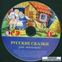 Русские сказки для малышей. Часть 1 (аудиокнига)
