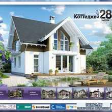 Электронный каталог. Проекты коттеджей №28 - 2/2011