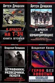 Война и мы / Серия (50 книг)