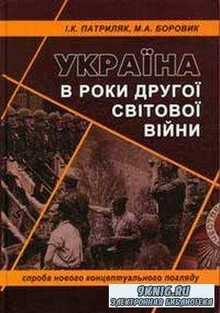 Україна в роки Другої світової війни: спроба нового концептуального погляду