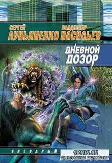 Лукьяненко Сергей. Дневной дозор
