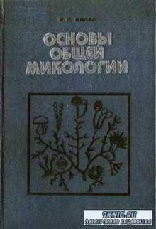 Основы общей микологии
