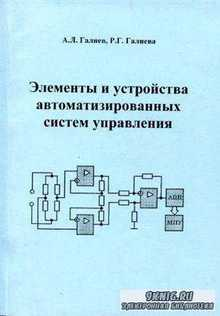 Элементы и устройства автоматизированных систем управления