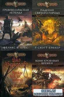 Книжная серия Черная Фэнтези в 16 томах