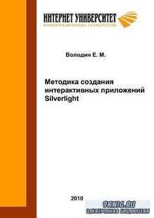 Володин Е. М.  - Методика создания интерактивных приложений Silverlight+примеры (2010)docx+исходники