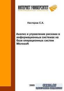 Нестеров С.А. -  Анализ и управление рисками в ИС на базе операционных сист ...