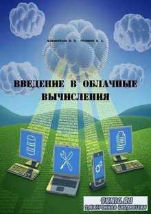 Клементьев И. П. Устинов В. А. - Введение в Облачные вычисления+ исходники  ...