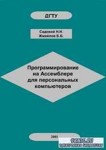 Садовой Н.Н. Жмайлов Б.Б. - Программирование на Ассемблере для персональных ...