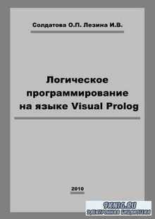 Солдатова О.П. Лезина И.В. -  Логическое программирование на языке Visual P ...