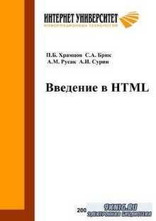 П.Б. Храмцов - Введение в HTML (rtf rtf)
