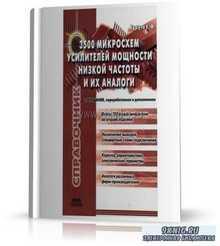 3500 микросхем усилителей мощности низкой частоты и их аналоги - Турута Е.Ф ...