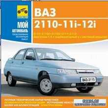 Мой автомобиль ВАЗ-2110-11i-12i. Техобслуживание. Эксплуатация. Ремонт