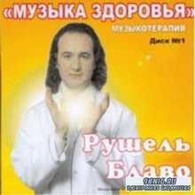 Блаво Рушель - Музыка здоровья. Диск 1