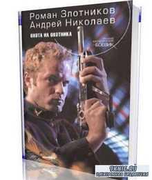 Роман Злотников, Андрей Николаев. Охота на охотника
