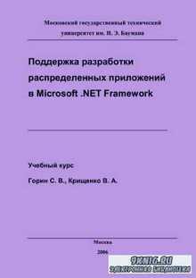 C. B. Горин C. B. - Поддержка разработки распределенных приложений в Micros ...