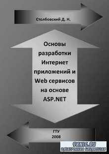 Столбовский Д. H. -  Основы разработки Интернет приложений и Web сервисов н ...
