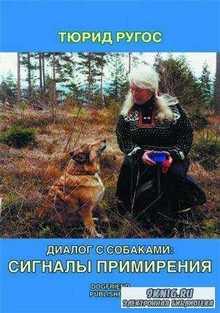 Диалог с собаками: сигналы примирения