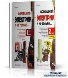 Домашний электрик и не только (2 книги) - Пестриков В.М.   2005-2006   RUS  ...