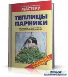 Теплицы и парники. Подборка из 25 книг | 1906 - 2010 | RUS | PDF, DjVu