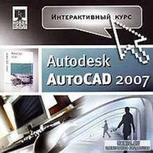 Autodesk AutoCad 2007. Интерактивный курс