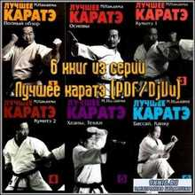 6 книг из серии Лучшее каратэ