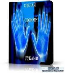 Сделай своими руками (Подборка из 3 книг) | 2011 | RUS | PDF