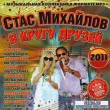 Стас Михайлов в кругу друзей (2011) MP3