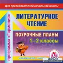 Литературное чтение. Поурочные планы 1-2 классы по программе Школа России
