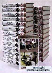 Агата Кристи - Собрание сочинений в 95 томах