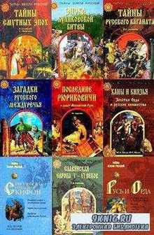 Тайны Земли Русской. Сборник книг