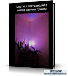 Цветная светодиодная лампа своими руками | 2009 | RUS | PDF