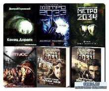 Вселенная Метро 2033 - Многоавторский сборник