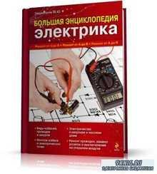 М. Ю. Черничкин - Большая энциклопедия электрика | 2011 | RUS | PDF