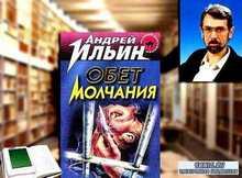 Андрей Ильин - Собрание сочинений (1999-2009) FB2