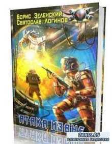 Борис Зеленский, Святослав Логинов. Атака извне